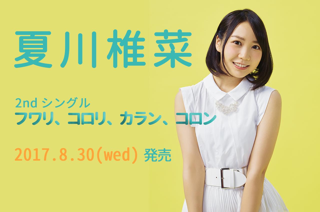 Natsukawa2nd0201